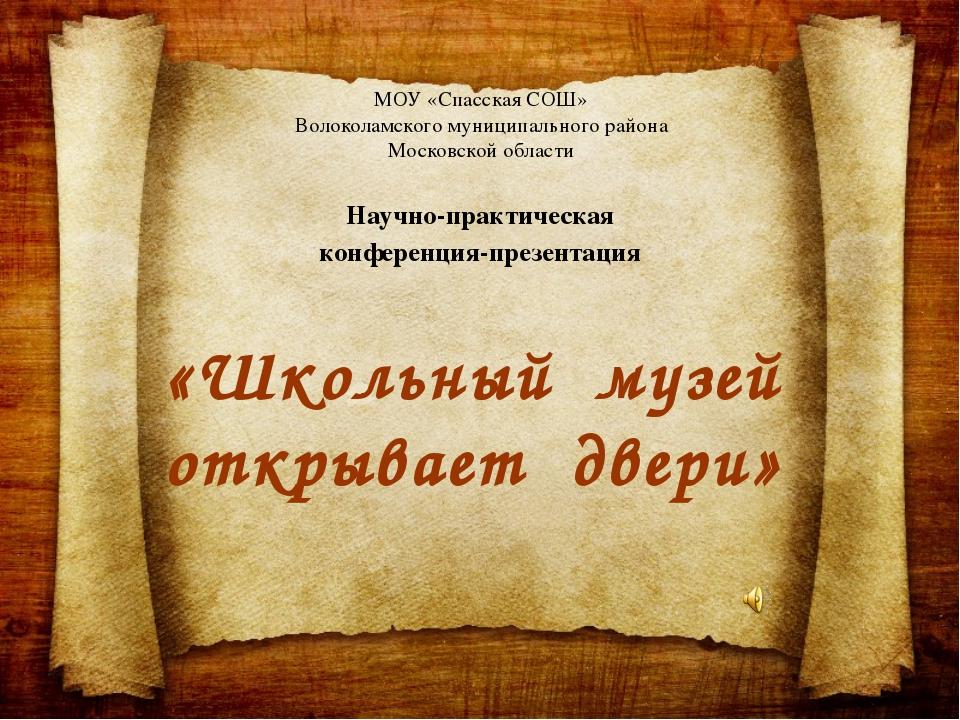 «Школьный музей открывает двери» МОУ «Спасская СОШ» Волоколамского муниципаль...