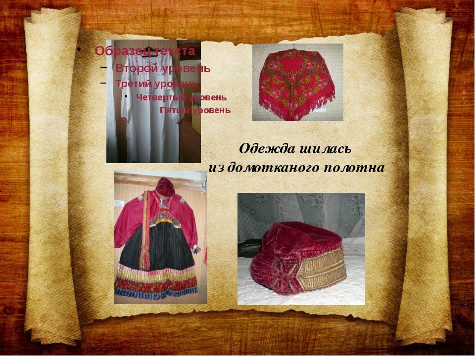 Одежда шилась из домотканого полотна