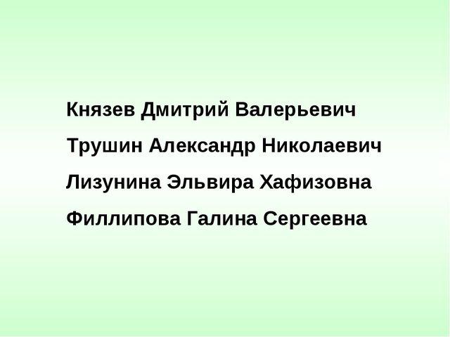 Князев Дмитрий Валерьевич Трушин Александр Николаевич Лизунина Эльвира Хафиз...