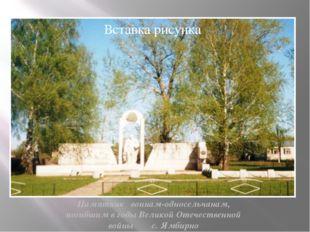 Памятник воинам-односельчанам, погибшим в годы Великой Отечественной войны с