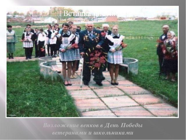 Возложение венков в День Победы ветеранами и школьниками