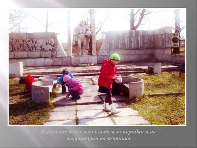 В течение всего года следим за порядком на территории памятника