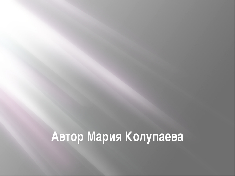 Автор Мария Колупаева