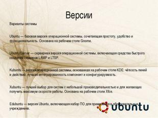 Версии Варианты системы Ubuntu — базовая версия операционной системы, сочетаю