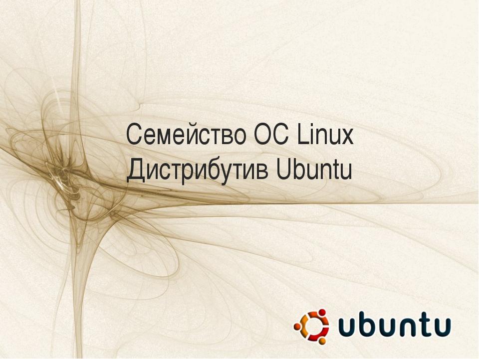 Семейство ОС Linux Дистрибутив Ubuntu