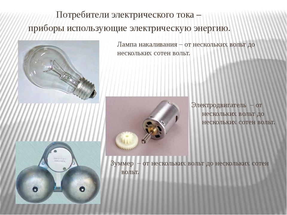 картинка потребители электрического тока узнать, как