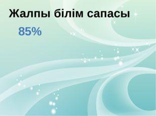 Жалпы білім сапасы 85%