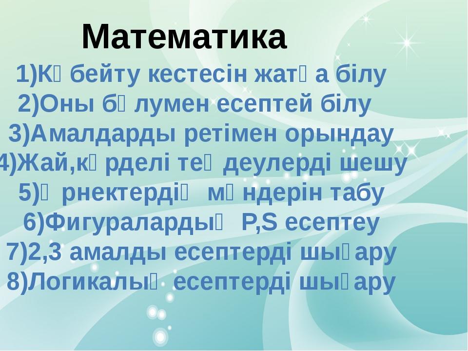 Математика 1)Көбейту кестесін жатқа білу 2)Оны бөлумен есептей білу 3)Амалдар...