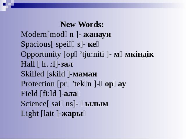 New Words: Modern[modәn ]- жанауи Spacious[ speiᶘәs]- кең Opportunity [opә't...