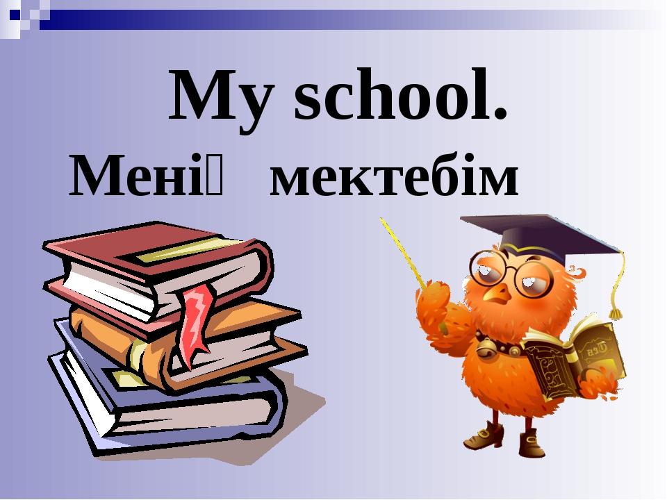 My school. Менің мектебім