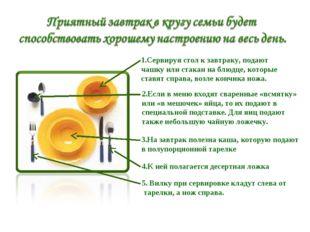 1.Сервируя стол к завтраку, подают чашку или стакан на блюдце, которые ставят