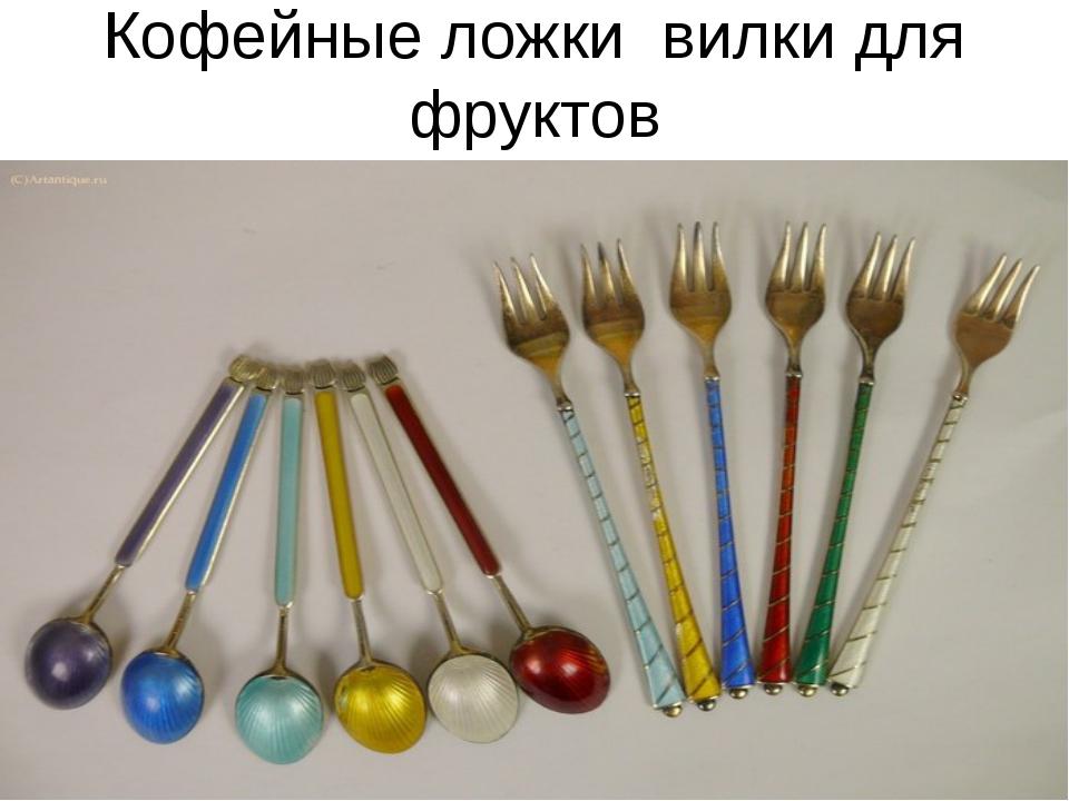 Кофейные ложки вилки для фруктов
