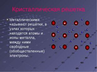 Кристаллическая решетка Металлическими называют решётки, в узлах которых нахо