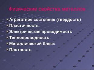 Физические свойства металлов Агрегатное состояние (твердость) Пластичность Эл