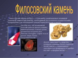 Философский камень (ребис) — в описаниях средневековых алхимиков некоторый хи