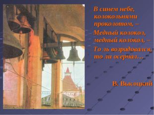 В синем небе, колокольнями проколотом, – Медный колокол, медный колокол, – Т