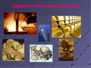 Удивительный мир металлов Образовательный портал «Мой университет» - www.moi-