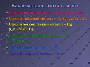 Какой металл самый-самый? Самый легкий металл – Li (ρ =0,53 г/см3). Самый тяж