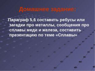 Домашнее задание: Параграф 5,6 составить ребусы или загадки про металлы, сооб