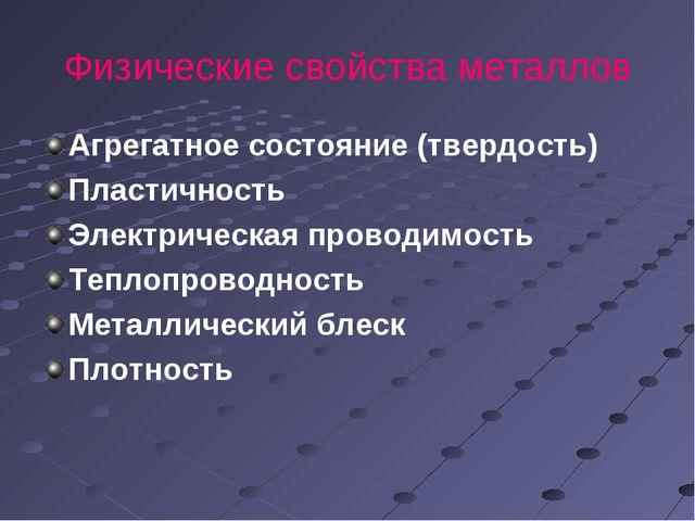 Физические свойства металлов Агрегатное состояние (твердость) Пластичность Эл...