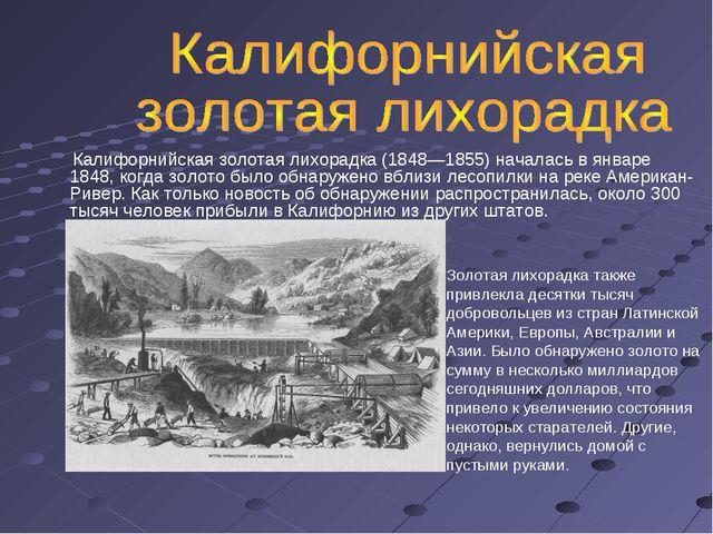 Калифорнийская золотая лихорадка (1848—1855) началась в январе 1848, когда з...