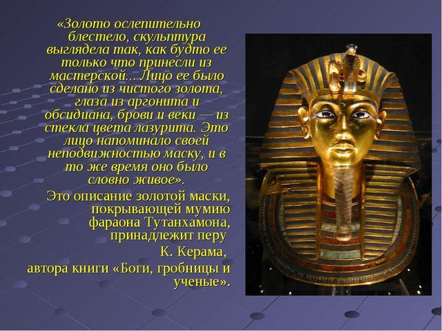 «Золото ослепительно блестело, скульптура выглядела так, как будто ее только...