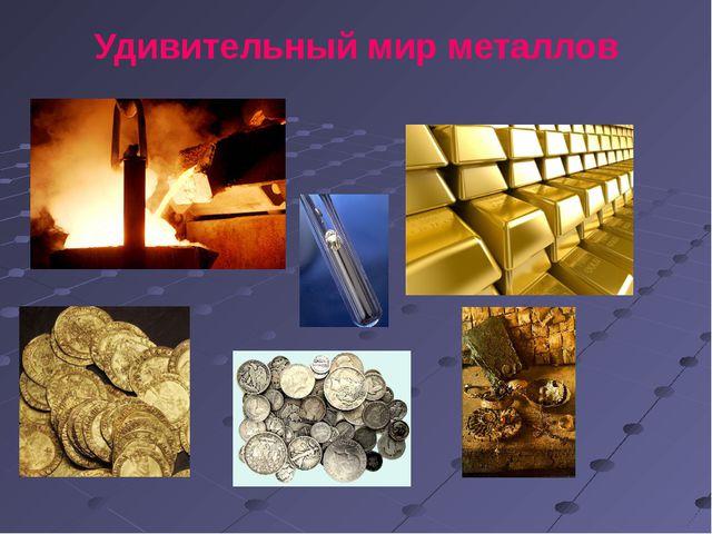 Удивительный мир металлов Образовательный портал «Мой университет» - www.moi-...