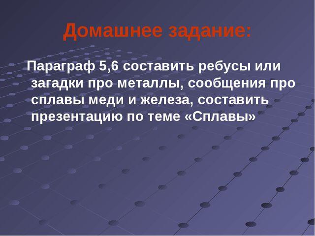 Домашнее задание: Параграф 5,6 составить ребусы или загадки про металлы, сооб...