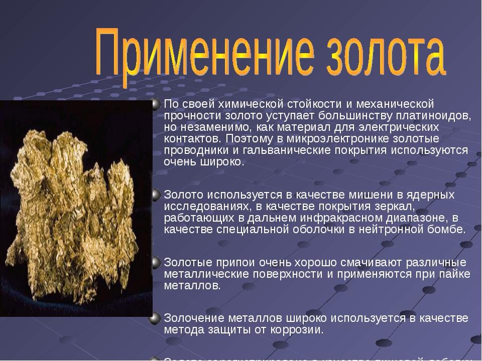 По своей химической стойкости и механической прочности золото уступает больши...