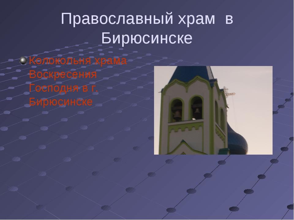Православный храм в Бирюсинске Колокольня храма Воскресения Господня в г. Бир...