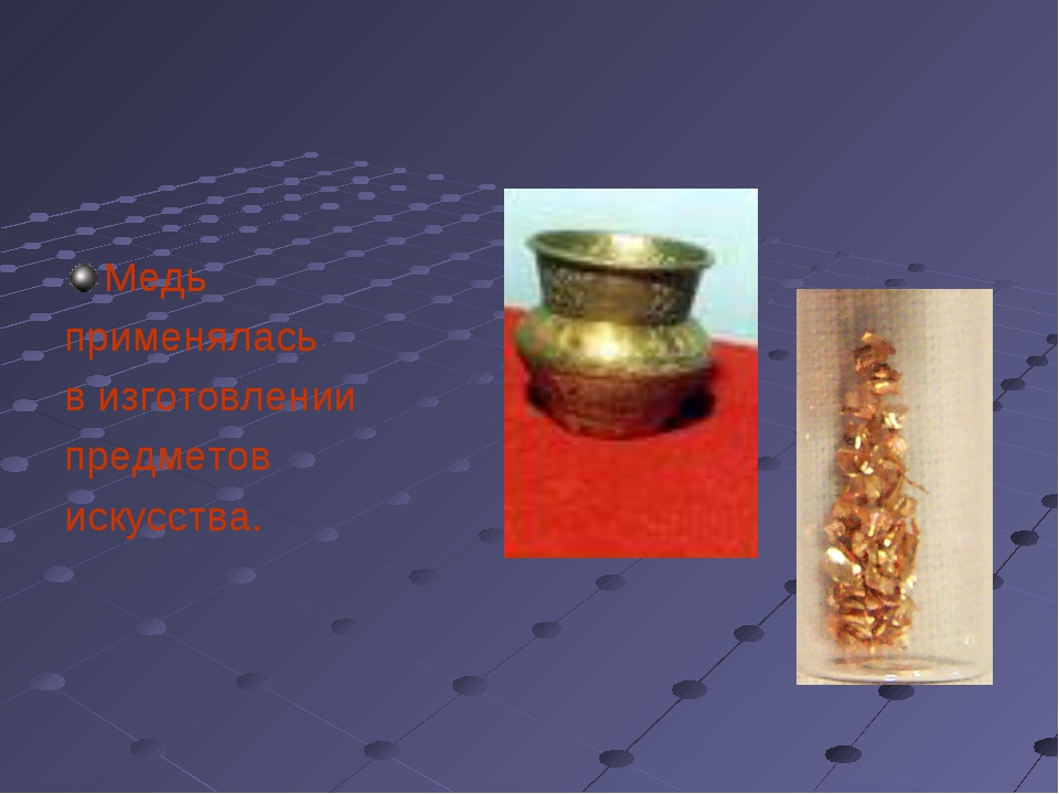 Медь применялась в изготовлении предметов искусства.