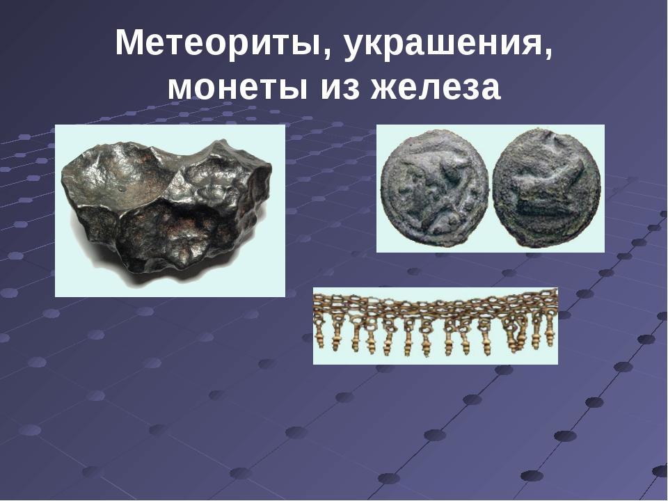 Метеориты, украшения, монеты из железа