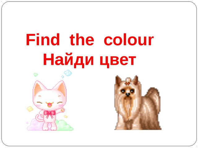 Find the colour Найди цвет