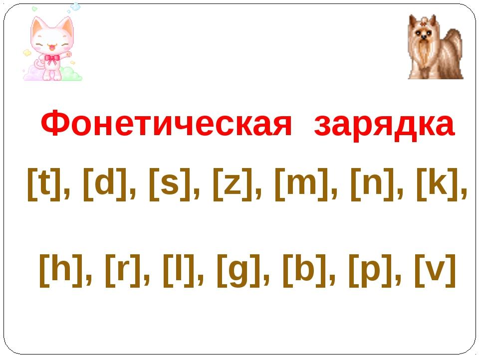 Фонетическая зарядка [t], [d], [s], [z], [m], [n], [k], [h], [r], [l], [g],...
