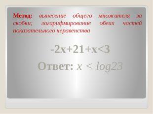Метод: вынесение общего множителя за скобки; логарифмирование обеих частей п