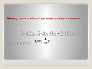 Метод: решение однородных показательных неравенств 3∙42x-5∙4x∙9x+2∙92x