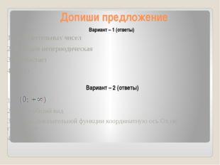 Допиши предложение Вариант – 1 (ответы) Вариант – 2 (ответы) 1. действительны