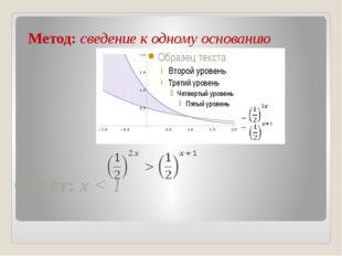 Метод: сведение к одному основанию Ответ: x < 1