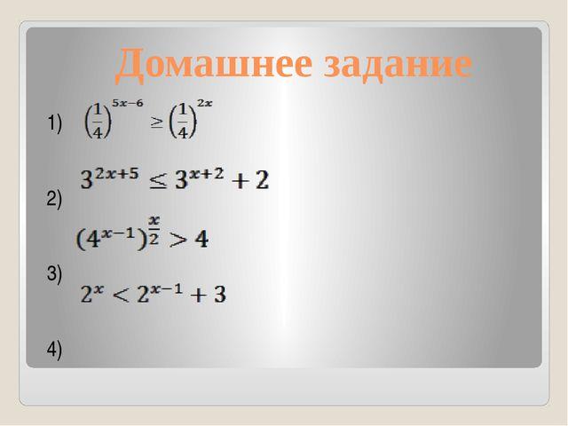 Домашнее задание 1) 2) 3) 4)