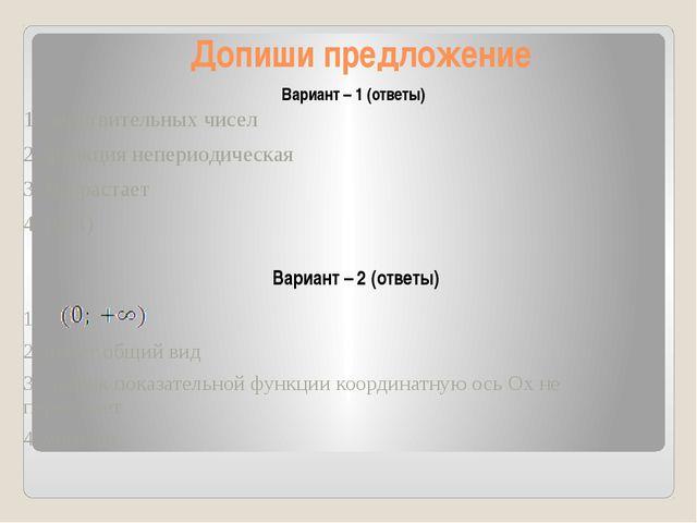 Допиши предложение Вариант – 1 (ответы) Вариант – 2 (ответы) 1. действительны...