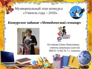 Муниципальный этап конкурса «Учитель года – 2016» Конкурсное задание «Методи