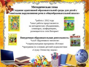 Методическая тема «Создание адаптивной образовательной среды для детей с тяж