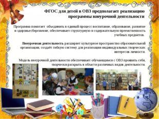 ФГОС для детей в ОВЗ предполагает реализацию программы внеурочной деятельност
