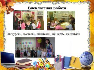 Внеклассная работа Экскурсии, выставки, спектакли, концерты, фестивали