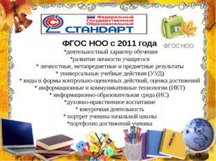 ФГОС НОО с 2011 года *деятельностный характер обучения *развитие личности уча