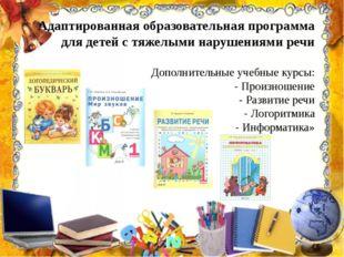 Адаптированная образовательная программа для детей с тяжелыми нарушениями реч