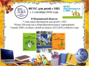 ФГОС для детей с ОВЗ с 1 сентября 2016 года В Мурманской области: * семь шко