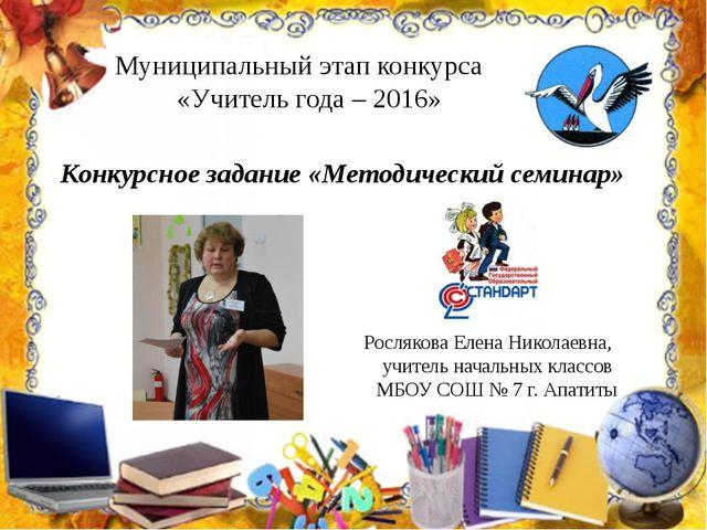 Муниципальный этап конкурса «Учитель года – 2016» Конкурсное задание «Методи...