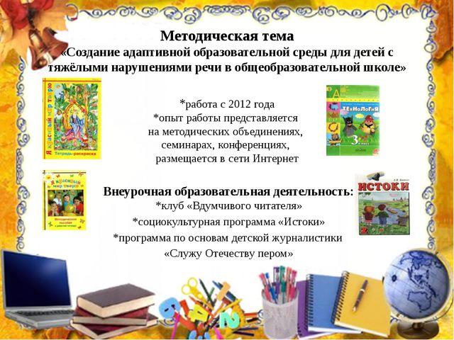 Методическая тема «Создание адаптивной образовательной среды для детей с тяж...
