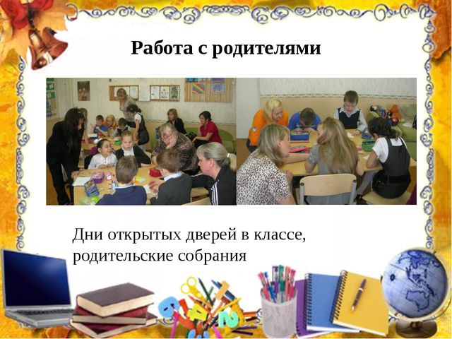 Работа с родителями Дни открытых дверей в классе, родительские собрания